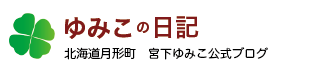 宮下ゆみこ公式ブログ